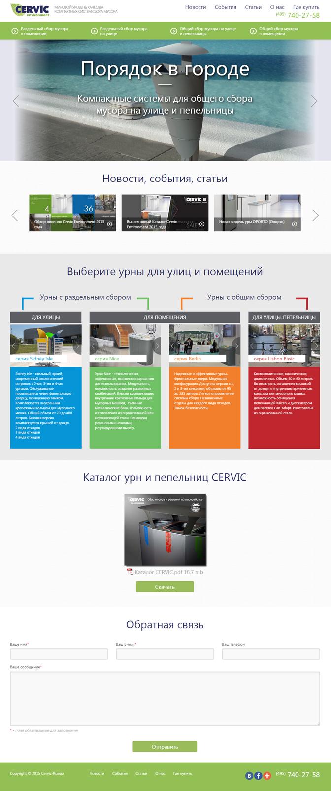 Сайт компании айни зодчий строительная компания официальный сайт саратов