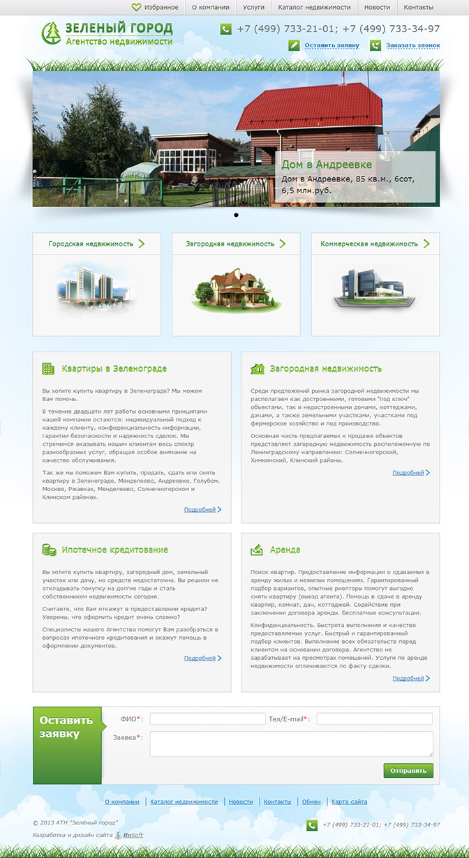 Агентство недвижимости в зеленограде